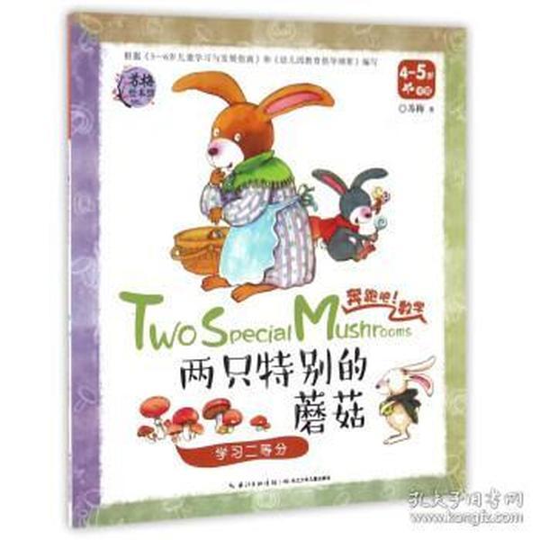 (绘本) 苏梅绘本馆奔跑吧!数学(4-5岁):两只特别的蘑菇-学习二等分 长江少年儿童出版社 9787556045761