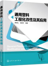 正版送书签ui~通用塑料工程化改性及其应用 9787122266927 贾润礼