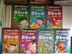 激发孩子想象力的1000个奇思妙想 全8册 缺《有趣的植物世界》7册合售