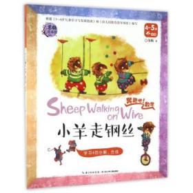 (绘本) 苏梅绘本馆奔跑吧!数学(4-5岁):小羊走钢丝-学习4的分解、合成 长江少年儿童出版社 9787556045716