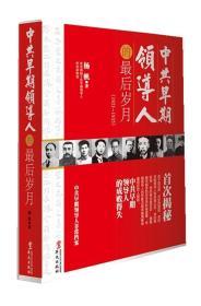 中共早期领导人的最后岁月(1921-1935)