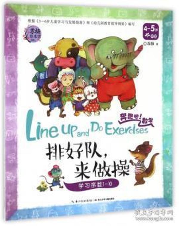 (绘本) 苏梅绘本馆奔跑吧!数学(4-5岁):排好队,来做操-学习序数1-10 长江少儿 9787556045709