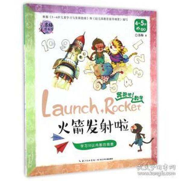 (绘本) 苏梅绘本馆奔跑吧!数学(4-5岁):火箭发射啦-学习10以内数的倒数 长江少年儿童出版社 9787556045693