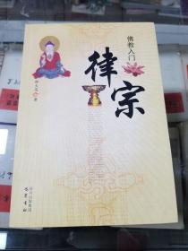 佛教入门--律宗