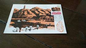 在延安文艺座谈会上的讲话》发表五十周年纪念邮票  明信片