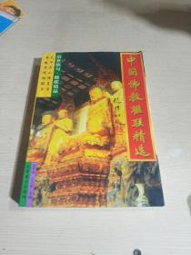 中国佛教楹联精选(一版一印)