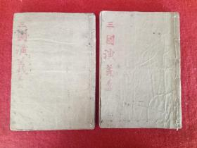怀旧收藏绣像仿宋本《三国志演义》3.4册奉天大东书局康德九年