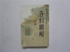 民国29年初版小32开 学生考试准备丛书 各科题解 乙集