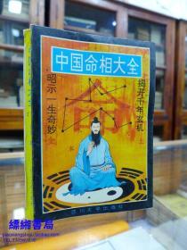 《中国命相大全》 下册 四川大学出版社 1993年一版一印