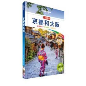 孤独星球Lonely Planet口袋指南系列-京都和大坂(口袋版)