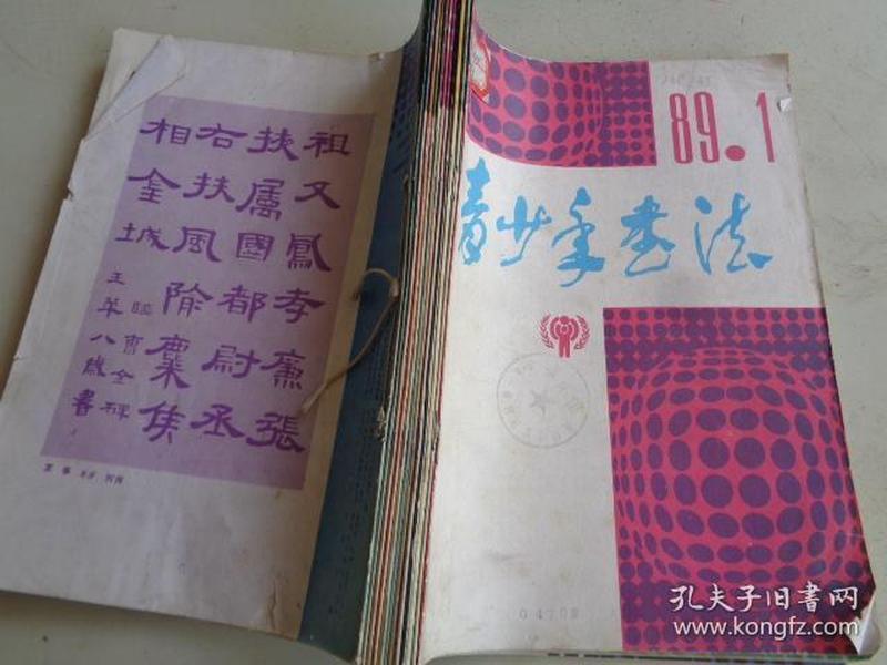 青少年书法 1989
