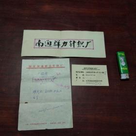 厂牌设计稿:南通群力针织厂(毛笔手写原稿)+设计单位名片:上海城西中学徽章标牌厂