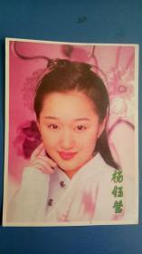 90年代楊鈺瑩明信片【無字跡】