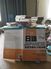 9787564052614  二外日语真题及强化习题详解    大量笔记