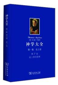 神学大全 第一集 第7卷:论上帝的管理