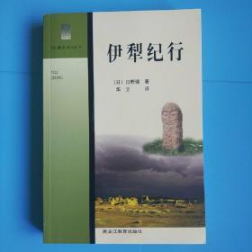 伊犁纪行(边疆史地丛书2006年一版一印)