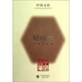 中国文库 财政学