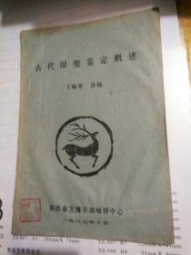 古代印玺鉴定概述【王翰章 讲稿】油印本