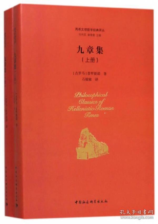九章集(套装上下册)/两希文明哲学经典译丛