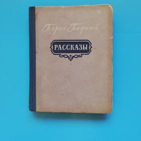 别德内短篇小说集   俄文原版1954年