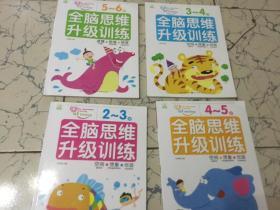 全脑思维升级训练:空间.想象.创造:2-3岁、3-4岁、4-5岁、5-6岁 [四册合售]