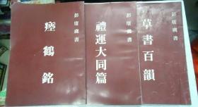 瘗鹤铭、礼运大同篇、草书百韵【三册合售】