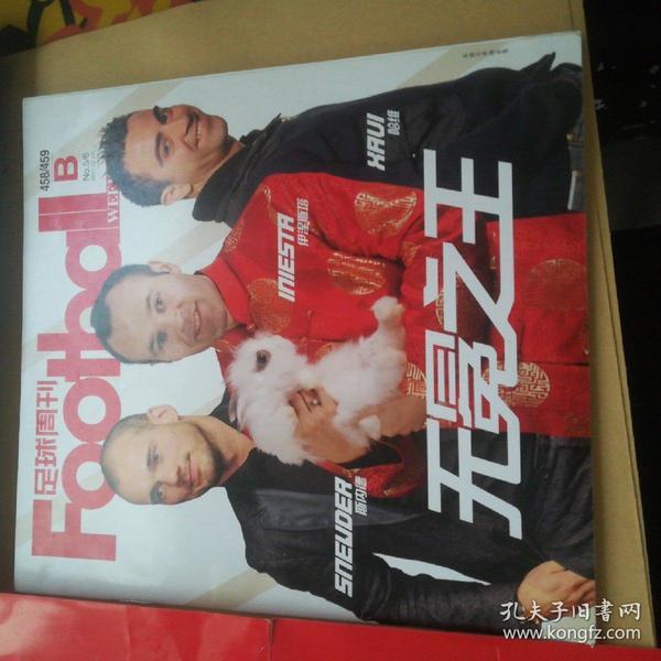 足球周刊 无冕之王+2001-2011足球海报(合售)