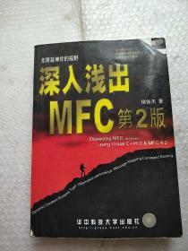 c++mfc实践报告_深入浅出mfc (第二版):使用visual c  5.0 & mfc 4.2 无光盘