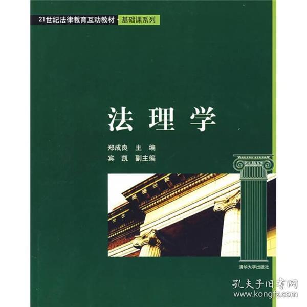 法理学/21世纪法律教育互动教材·基础课系列
