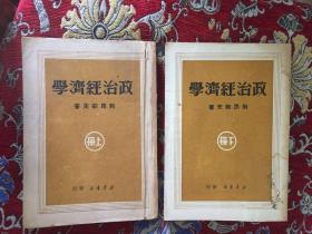 政治经济学上下  新华书店  1949年7月出版