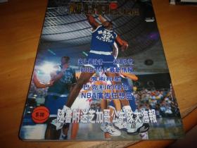 NBA CLUB vol .8
