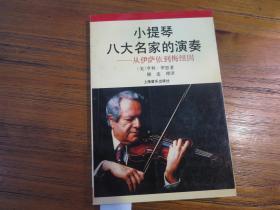 《小提琴八大名家的演奏——从伊萨依到梅纽因》