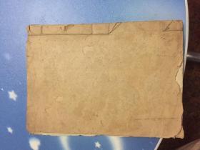 丁丑(外科秘要)手抄本另外还有两张特别处方