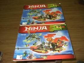 ninja 79125