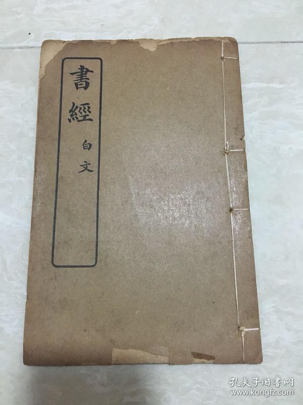民国线装书:书经  白文