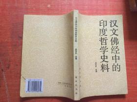 汉文佛经中的印度哲学史料