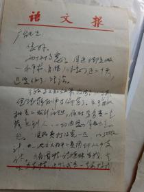 故宫博物院副院长李文儒信札一通3页