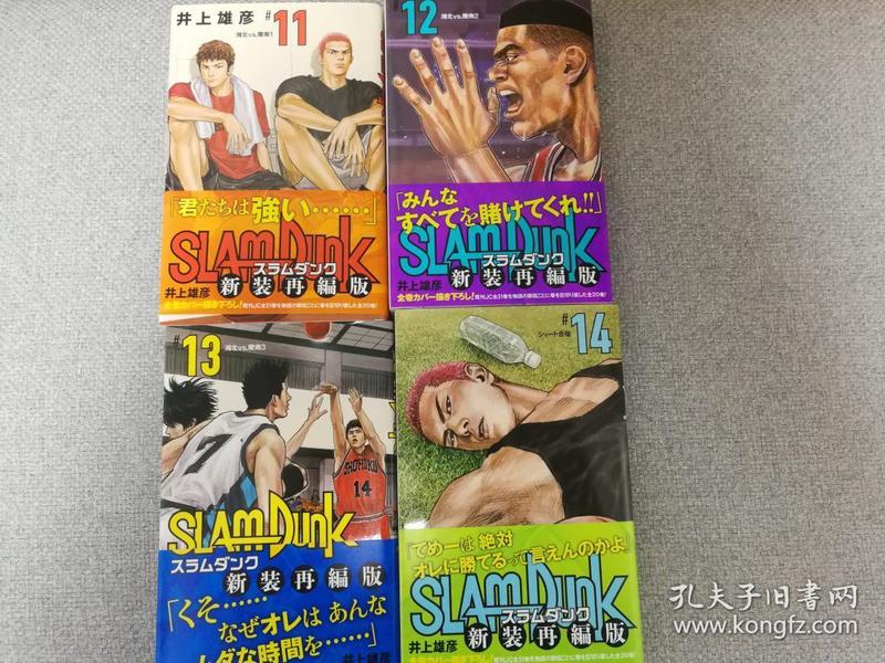 日文原版漫画 灌篮高手 篮球飞人 SLAM DUNK スラムダンク 新装再编版 11-14卷合售 mh