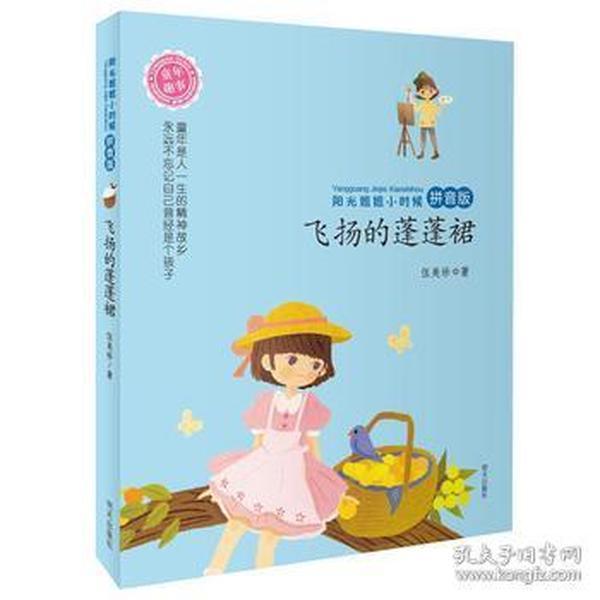 阳光姐姐小时候--飞扬的蓬蓬裙(拼音版)