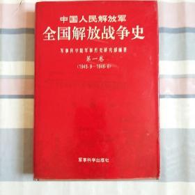 中国人民解放军全国解放战争史 第一卷 1945.9-1946.6(精装)