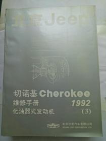 北京Jeep切诺基Cherokee维修手册【全三册】(1)燃油喷射式发动机、底盘、车身2电器、暖风、空调3化油器式发动机