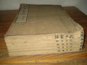和刻本 《孔子家语》 5册全(无片假字)