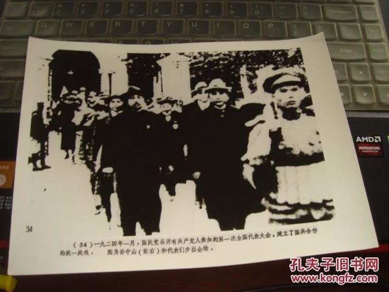 纪念辛亥革命七十周年:34、国民党第一次全国代表大会孙中山和代表门步出会场(新华社新闻展览照片1981年)