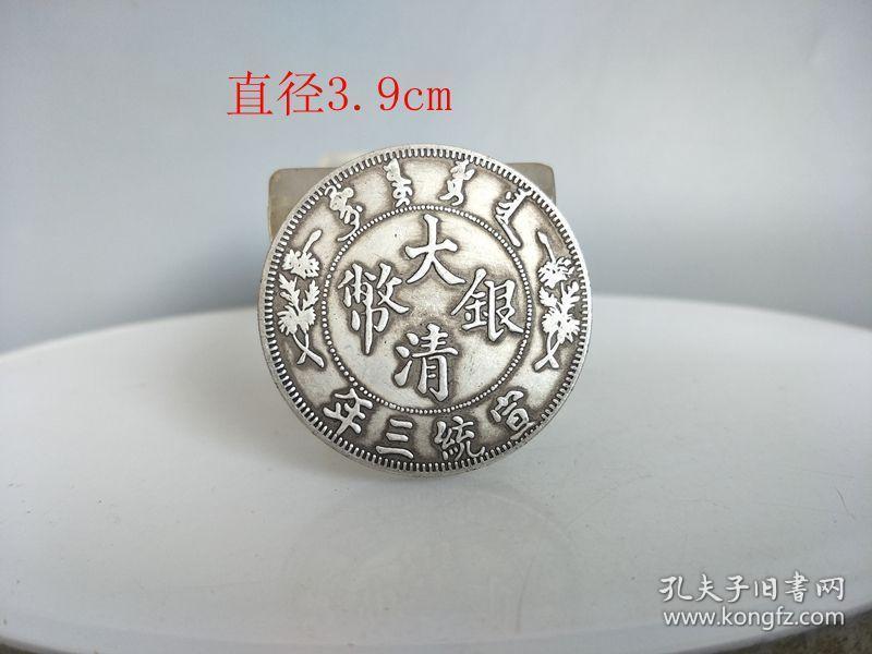 乡下收的大清银币宣统三年龙纹五元