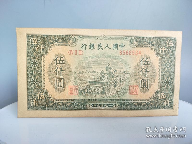 乡下收的五千元一版纸币