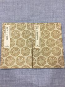 民国旧书:范文忠公文集 两册全 文学