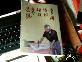 常用诗词楹联名句选编 丹亭签赠盖章本        1F