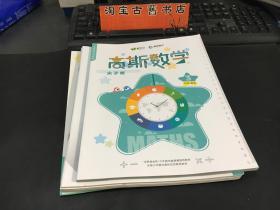高斯数学课本 尖子班 3年级 春季 竞赛体系 北京版(4册)