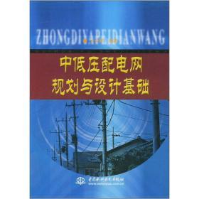 中低压配电网规划与设计基础