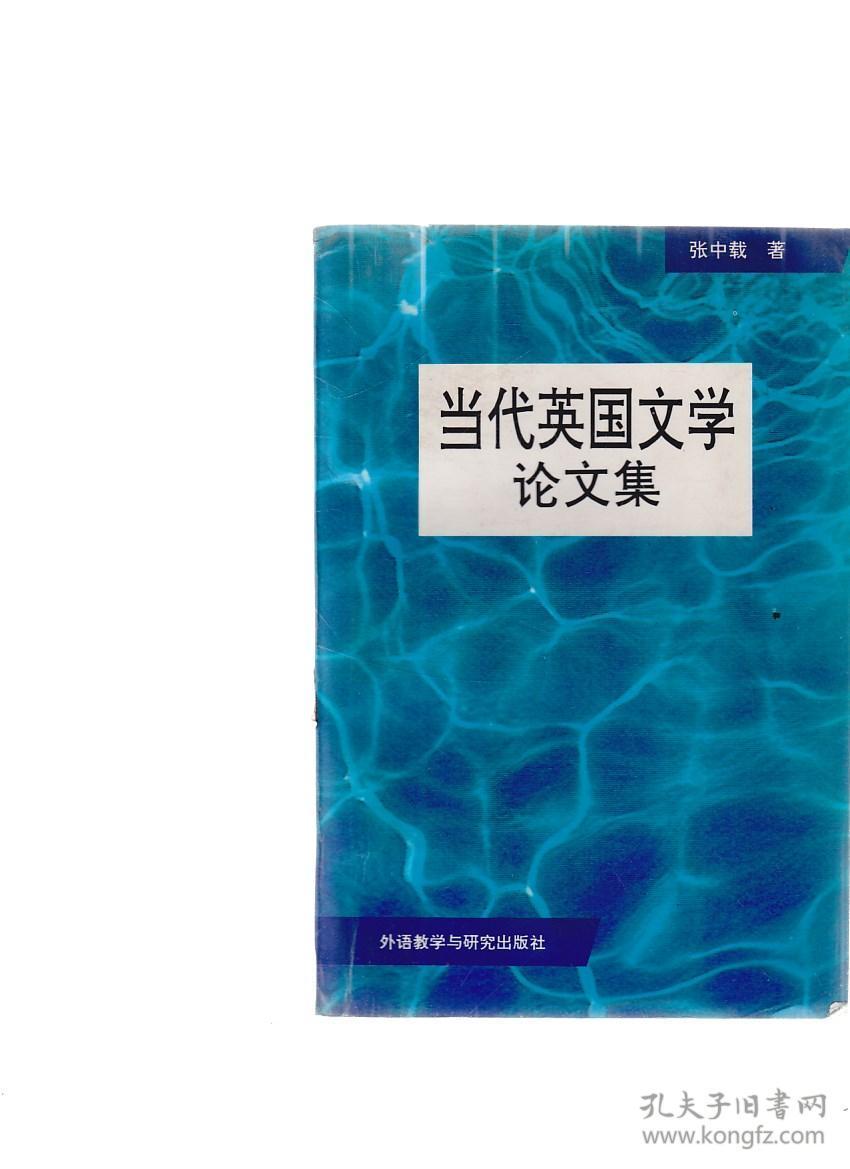 当代英国文学论文集_张中载 著_孔夫子旧书网